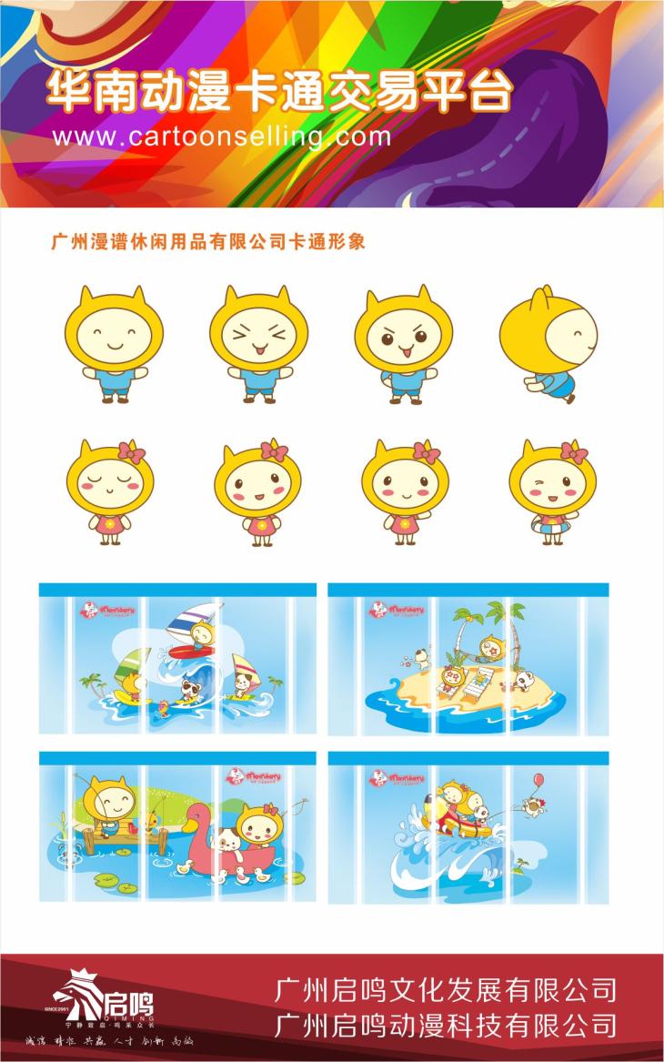 动漫卡通交易平台-展板-06.jpg