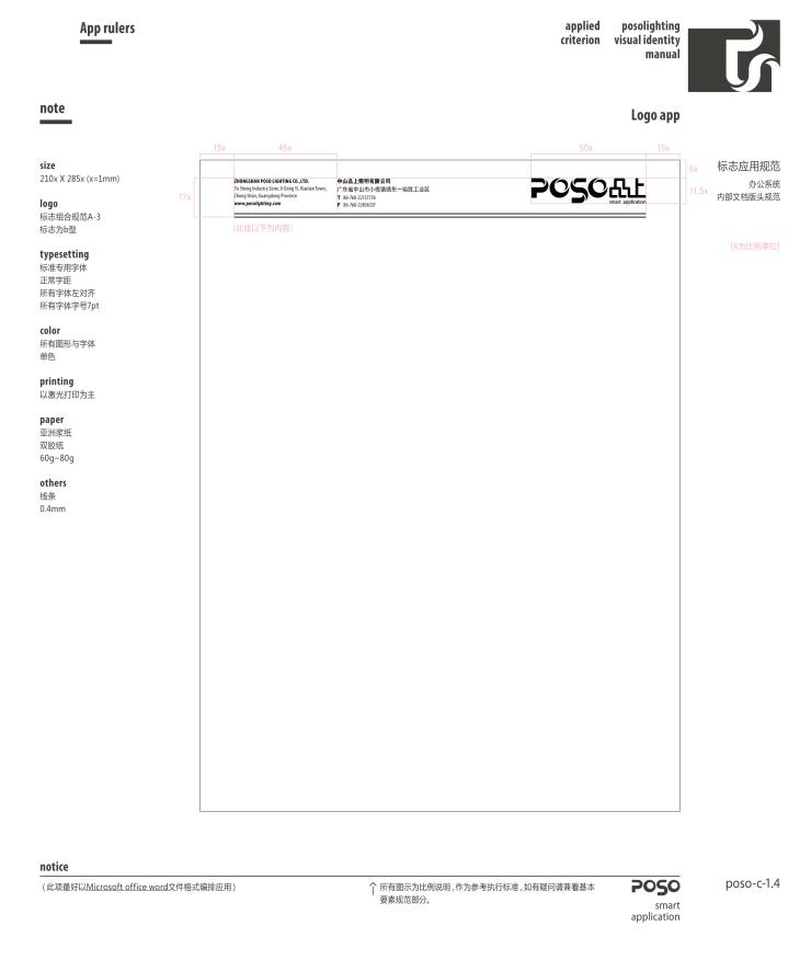 poso-app-c-1-4.jpg