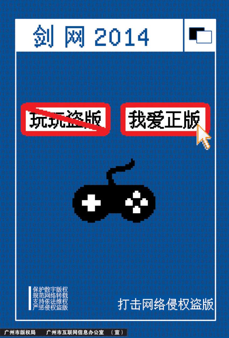 游戏杜绝盗版x.jpg
