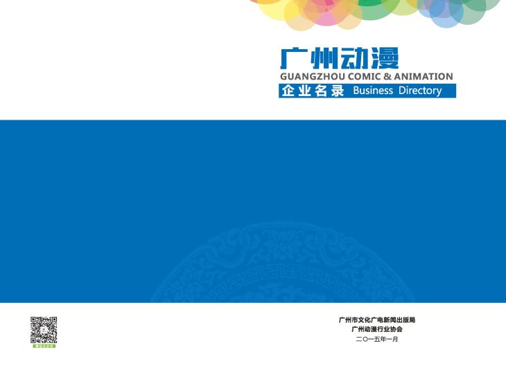 广州动漫企业名录-1 副本.jpg