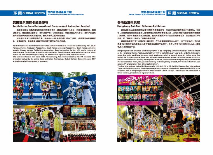 广州动漫企业名录-6 副本.jpg